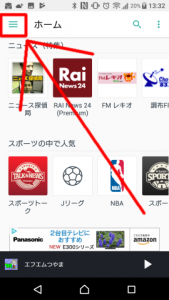 TuneIn Radio TOP画面