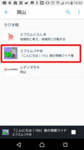 TuneIn Radio 岡山
